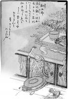 Сёгоро. Иллюстрация Ториямы Сэкиэна