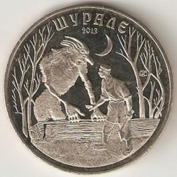 Шурале. Монета номиналом 50 тенге (Казахстан, 2013)