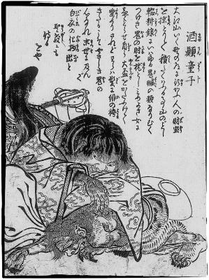 Сютэн-додзи. Иллюстрация Ториямы Сэкиэна