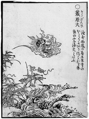 Согэн-би. Иллюстрация Ториямы Сэкиэна
