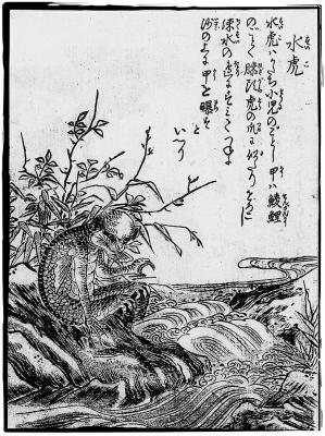 Суйко. Иллюстрация Ториямы Сэкиэна