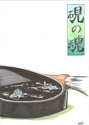 Судзури-но тамаси. Рисунок Сёта Котакэ