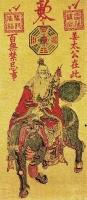 Цзян-Тайгун верхом на фантастическом единороге. Китайская лубочная картина, конец XIX — начало XX века