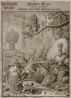 Лесные Духи. Рисунок Романа Папсуева