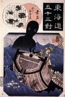 Уми-бодзу. Гравюра Утагавы Куниёши (1845)