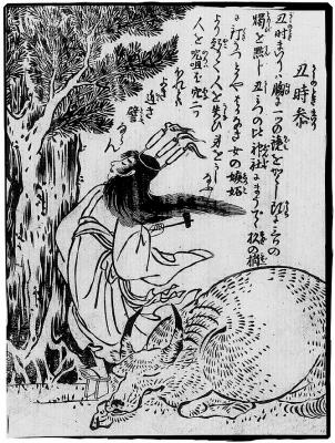 Уси но Токимаири (丑時参). Иллюстрация Ториямы Сэкиэна