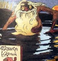 Дедушка Водяной. Рисунок В.Васнецова