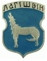 Копытный волк на гербе Логишина (значок)