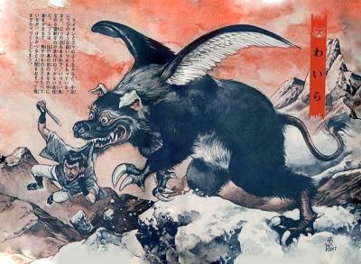 """Ваира. Иллюстрация Годзина Исихары из """"Иллюстрированной книги японских монстров"""""""