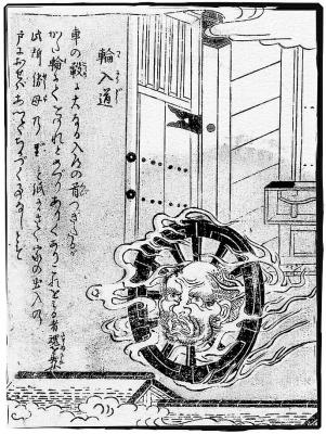 Ва-нюдо. Иллюстрация Ториямы Сэкиэна