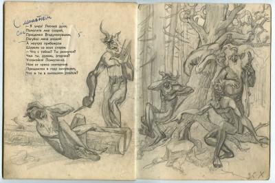 Шурале. Рисунок Байназара Альменова, макет книги Габдуллы Тукая