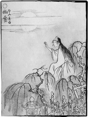 Юрэй. Иллюстрация Ториямы Сэкиэна