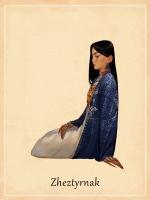 Жезтырнак. Иллюстрация Самал Кантар